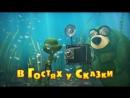 Маша и Медведь - В гостях у сказки Серия 54