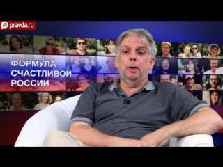 Рецепт для России от Константина Преображенского