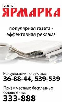 Дать бесплатно объявление в ярмарку доска объявлений москва и московская область знакомства