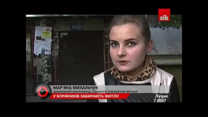 Жорсткі методи боротьби з боржниками за комунальні послуги вводять у Луцьку