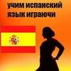 Учим испанский язык играючи