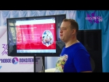 Презентация волонтёрской программы Чемпионата мира по футболу