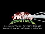 Совершенный Человек-Паук против Зловещей Шестерки. Трейлер №2. (Русские Субтитры)