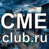 CMEclub.RU - Закрытый Инвестиционный Клуб