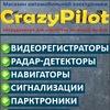 CrazyPilot.ru - Интернет-Магазин Автоэлектроники