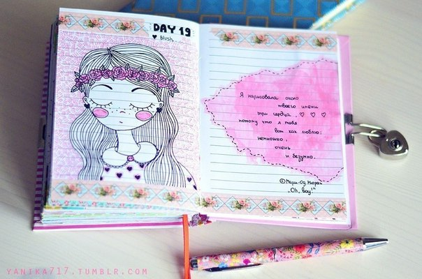 Оформление личного дневника внутри своими руками фото