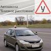"""Автошкола """"Близкое расстояние"""" Минск"""