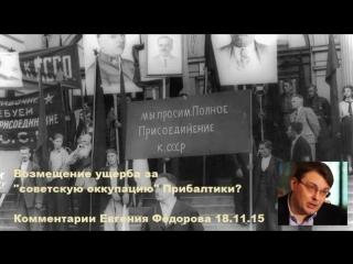 Возмещение ущерба за советскую оккупацию Прибалтики Комментарии Евгения Фёдорова.15