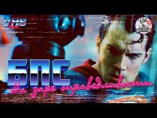 """VHS трейлер """"Бэтмен против Супермена"""" (в стиле 90-х) СМОТРЕТЬ В 144p"""