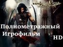 Полнометражный игрофильм Prince of Persia Warrior Within 2004 Full Movie