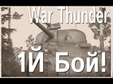 War Thunder Medium Tank M4A1 Sherman 1й бой!!!
