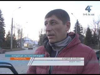 Гололедица, возможен мокрый снег осложнят движение на Тернопольщине