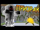 СТРАШНЫЙ ПРИЗРАК и МОНСТР в майнкрафт !!! - БИТВА СТРОИТЕЛЕЙ #24 - Minecraft