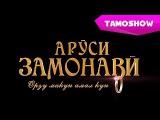Аруси замонави (Филми точики)  Modern Bride (Tajikfilm 2015)