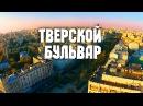 Москва с высоты птичьего полёта - Тверской бульвар