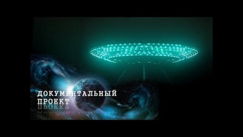 Документальный проект. НЛО. Секретные материалы (HD 720p)