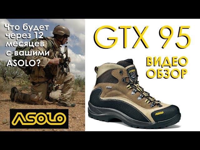 Обзор туристических ботинок ASOLO FSN 95 GTX сравним новые с бу