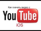 Как скачать видео с YouTube iOS