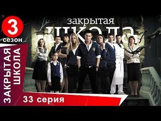 Закрытая школа - Закрытая школа. Фильм. 33 серия 3 сезон. Молодежный мистический триллер