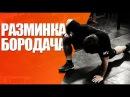Разминка перед тренировкой. Средство от травм Бородача