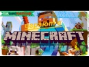 Играем с Mr.Bingo в Minecraft 1.8.8!