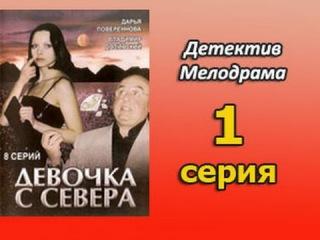 Девочка с севера 1 серия - детективная мелодрама, русский криминальный сериал