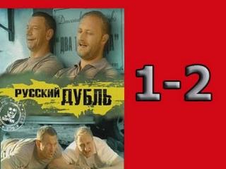Русский дубль 1 - 2 серия русский криминальный сериал, детектив