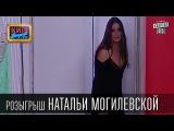 Розыгрыш Натальи Могилевской Вечерний Киев, розыгрыши 2015