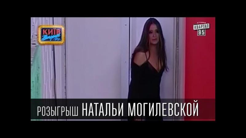 Розыгрыш Натальи Могилевской Вечерний Киев розыгрыши 2015