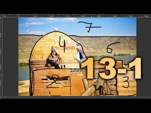 Уроки по Blender №13 1 3D photo Cycles Основы Basics