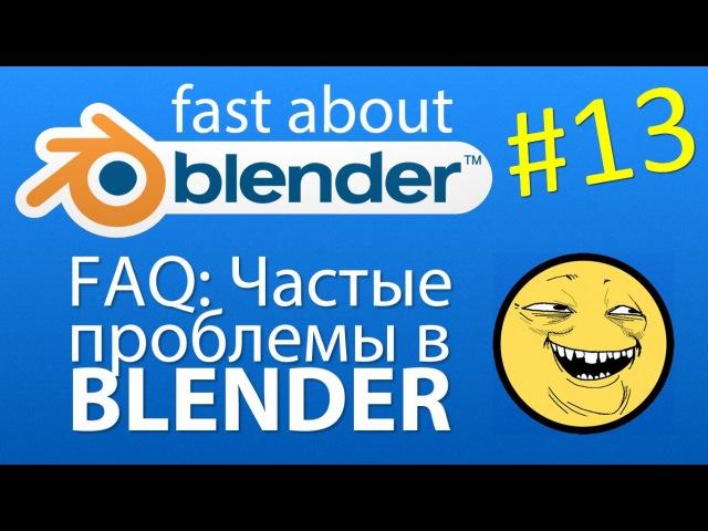 13 FAQ: Проблемы в Blender которые ставят в тупик