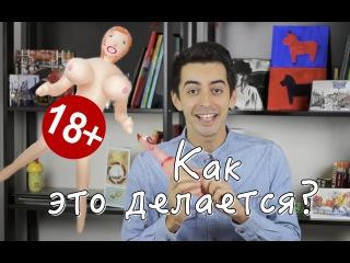 Производство секс игрушек в Китае 18+