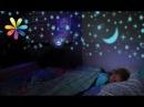 Делаем ночник-проектор, который поможет уложить ребенка спать – Все буде добре Выпуск 772 от 10.3.16