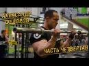Александр Федоров почему бодибилдинг не станет олимпийским видом и растут ли мышцы от фармакологии