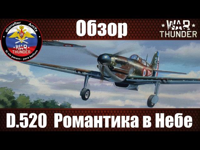 Просто Задонать D.520 Романтика в Небе | War Thunder