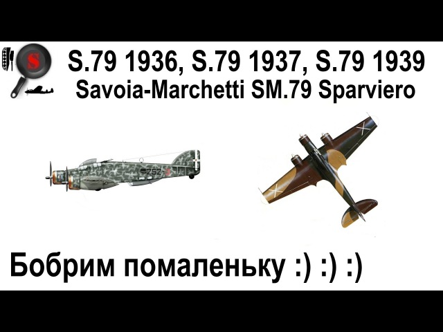 Savoia-Marchetti SM.79 Sparviero (S.79-1936, S.79-1937, S.79-1939)