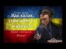 Язык донских казаков не русский, а гутар