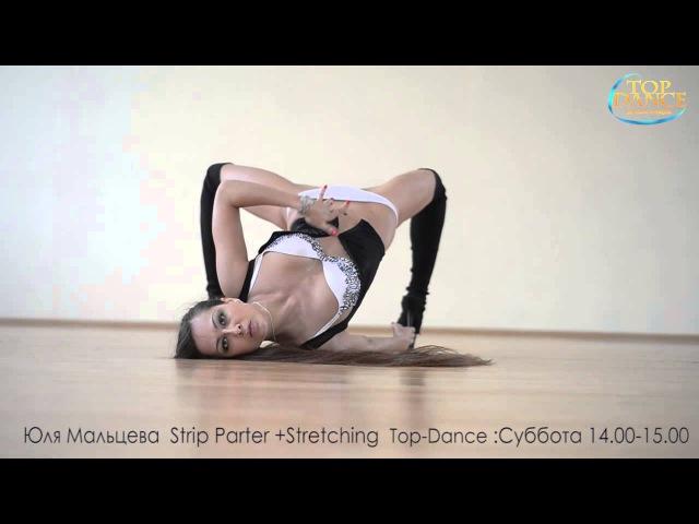 STRIP PARTERSTRETCHING | Top-Dance | Педагог: Юля Мальцева