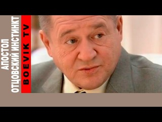 Апостол. Отцовский инстинкт фильм русские боевики 2014 криминал кино russkoe kino boevik