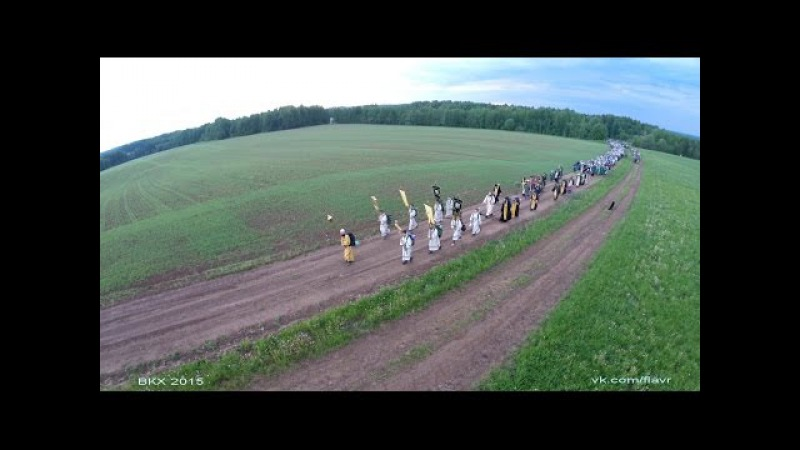 Великорецкий Крестный Ход 2015 (аэровидеосъемка / съемка с воздуха)