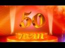 Видео поздравление — поздравительный видео клип с юбилеем 50 лет папе