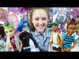 Обзор коллекции кукол Монстер Хай с лучшей подружкой Варей. Часть 2. Мальчики Монстер Хай.