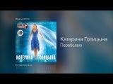 Катерина Голицына - Переболею (аудио)