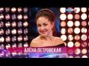 Алена Петровская Все равно ты будеш мой HD