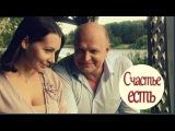 Счастье есть. фильм  мелодрама 2011