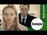 Знахарка. фильм мелодрама 2012