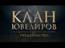 Клан Ювелиров. Предательство 40 серия