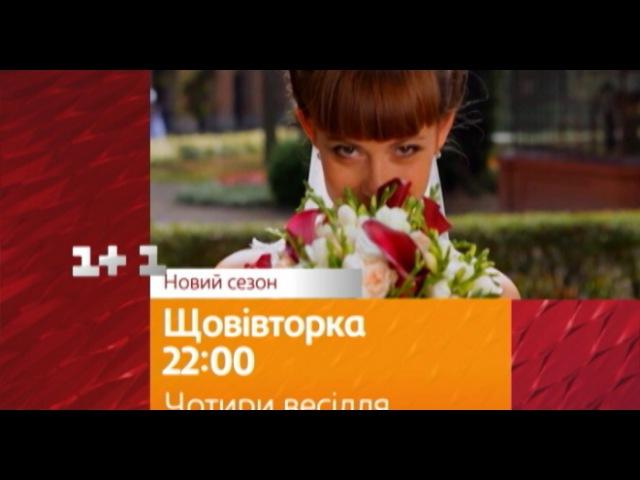 Чотири Весілля 5 сезон 6 серія на 11! - Дивитися, смотреть онлайн - 1plus1.ua