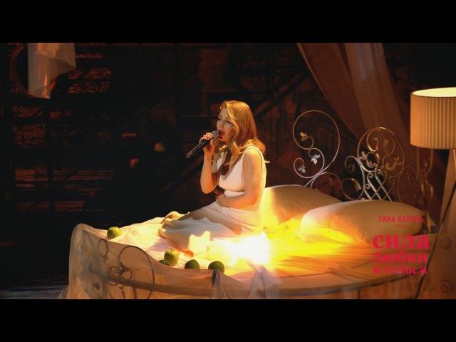 Тина Кароль Ноченька | Фильм Сила любви и голоса