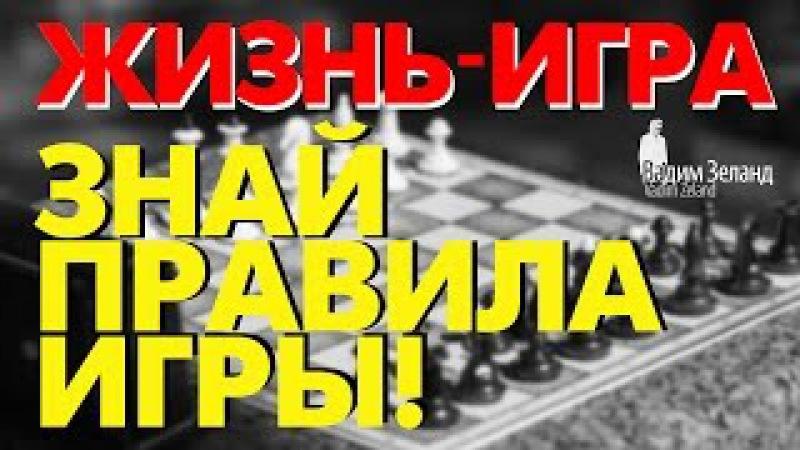 ☼ Жизнь игра! Знай правила игры Советы Вадима Зеланда